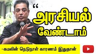 """My Fear in Politics"" – Kamal's most awaited Answer about TN Politics Entry"