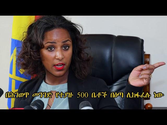 Latest Ethiopian News | 500 Illegal house on Addis Abeba city