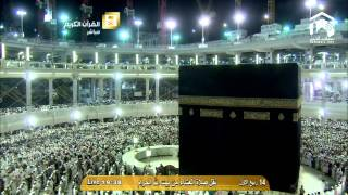 صلاة العشاء من المسجد الحرام الاثنين 14-3-1436 الشيخ ماهر المعيقلي