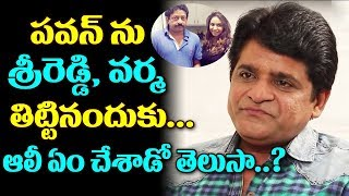 Ali Comedian React To Sri Reddy About Pawan Kalyan Mother Issue | Pawan Kalyan Reacts On Sri Reddy