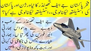 Pakistan stealth technology 2018 why JF 17 Thunder better than Tejas What is stealth Technology