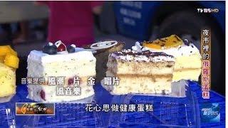 台中馬莉娜蛋糕 夜市裡的俄羅斯蛋糕 TVBS 一步一腳印 20150524