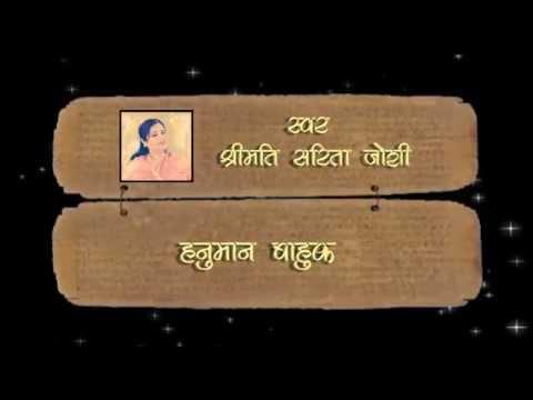 Hanuman Bahuk- Sarita Joshi video