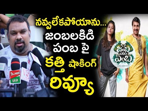 Kathi Mahesh Review On Jambalakadi Pamba | Jamba Lakidi Pamba Review & Ratings | Tollywood Nagar