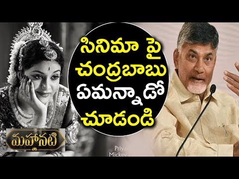 CM Chandrababu Naidu Comments on Mahanati Movie | Mahanati Movie Updates | Tollywood Nagar