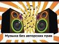 Ever Felt Pt 1 Otis McDonald Музыка для ютуба без авторских прав mp3