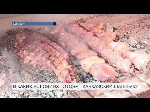 В каких условиях готовят кавказский шашлык?\NewTV