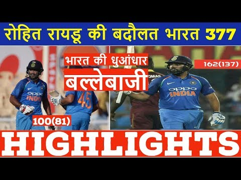 India Score 377 Runs Vs West Indies In 4th ODI Highlights | Rohit Sharma Ambati Rayudu hit Hundred