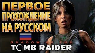 Shadow of the Tomb Raider — Прохождение На Русском языке 2018