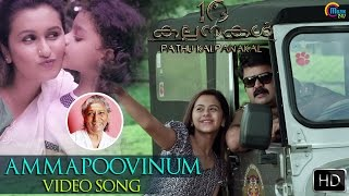 Pathu Kalpanakal | Ammapoovinum Song Video | Janaki Amma | Anoop Menon, Meera Jasmine | Official