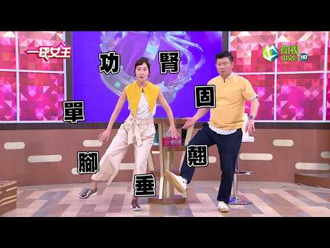 台綜-一袋女王-20180828-觀眾朋友千萬注意小心!! 有這些行為...就洩漏老人魂?!