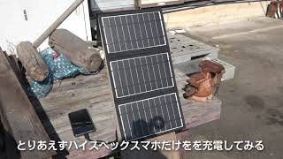 ソーラー充電器を使ってみました