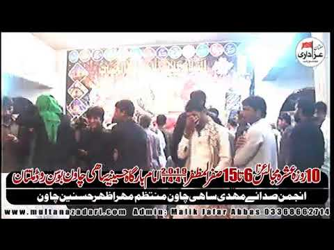 Live Majlis 13 Safar 2019 | Imambargah Hussainia Sahi Chawan Multan