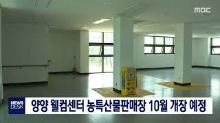 양양 웰컴센터 농특산물판매장 10월 오픈
