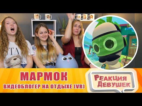 Реакция девушек - Мармок - Видеоблогер на отдыхе VR. Реакция