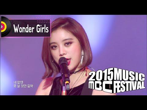 [2015 MBC Music festival] Wonder Girls - So Hot + I Feel You 20151231