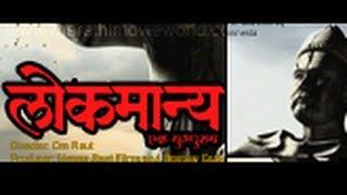 Marathi Movie Lokmanya (Ek Yug Purush) - Teaser
