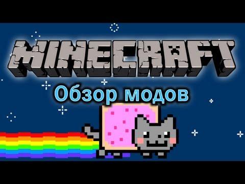 Обзор модов #94 [Nyan Cat]