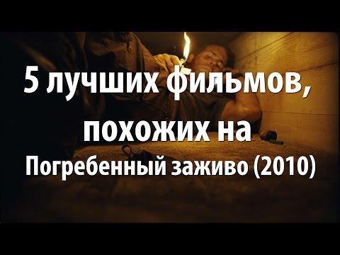 5 лучших фильмов, похожих на Погребенный заживо (2010)