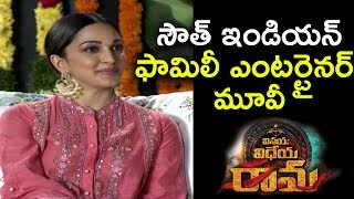 Actress Kiara Advani About Boyapati Direction Movie Vinaya Vidheya Rama  |