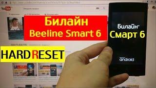 Сброс графического ключа Билайн Смарт 6 Factory Hard reset