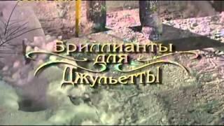 Фрагменти от Диаманти за Жулиета 2005