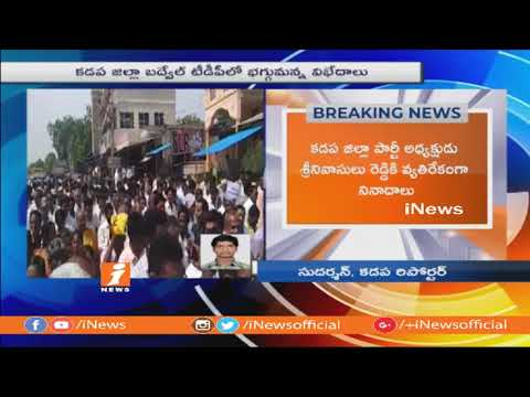 Badvel TDP Cadre Rally Against Kadapa President Srinivas Redy Over Market Committee Chairman| INews