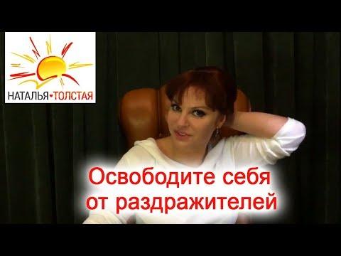 Наталья Толстая - Освободите себя от раздражителей