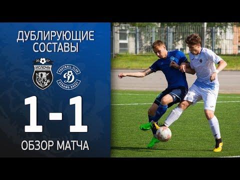 Ислочь - Динамо Бр 1-1 | 12 тур | Дублирующие составы