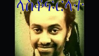 Laskoferlat - New Ethiopian Movie Comedy