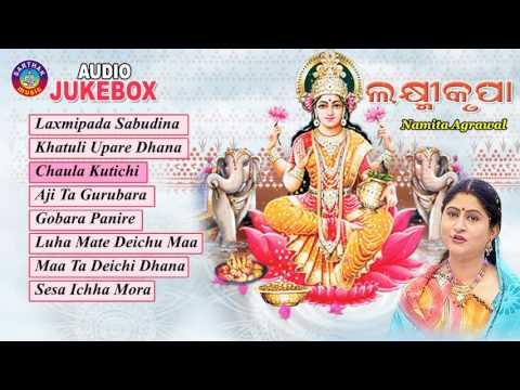 LAXMI KRUPA Odia Laxmi Bhajans Full Audio Songs Juke Box   Namita Agrawal  Sarthak Music