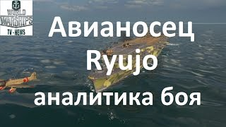 Японский авианосец 6 уровня Ryujo аналитика боя, как играть на авианосце в World of warships