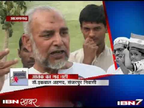 Pt.2 Muslim Azamghar, India is not a terror stronghold (In Hindi/Urdu)