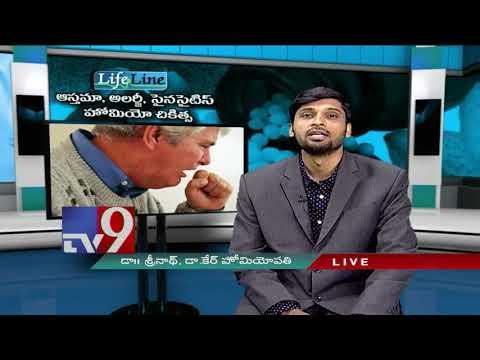 Asthma, Allergy & Sinusitis    Homeopathic treatment    Lifeline    16-12-2018 - TV9