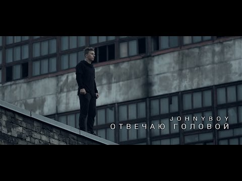 Johnyboy - ОТВЕЧАЮ ГОЛОВОЙ (ПРЕМЬЕРА КЛИПА)