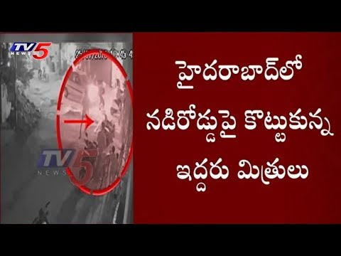 ప్రేమ కోసమై స్నేహితుల గొడవ! | Hyderabad | TV5 News