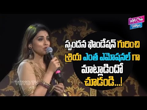Actress Shriya Emotional Speech At American Telugu Convention | Tollywood | YOYO Cine Talkies