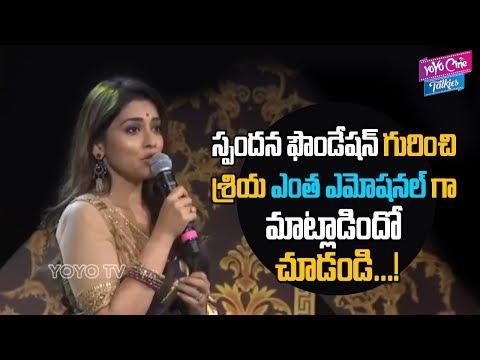 Actress Shriya Emotional Speech At American Telugu Convention | Tollywood | YOYO Cine Talkies