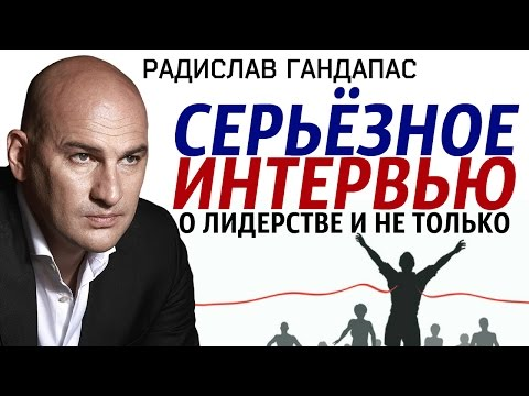 Гандапас Радислав: Интересное интервью о лидерстве и не только / На Канале Николая Мрочковского