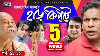 Harkipte   Episode 11-15   Bangla Comedy Natok   Mosharaf Karim   Chanchal   Shamim Jaman