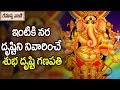 Drishti Ganapathy Significance   Rahasyavaani Unknown Telugu Facts