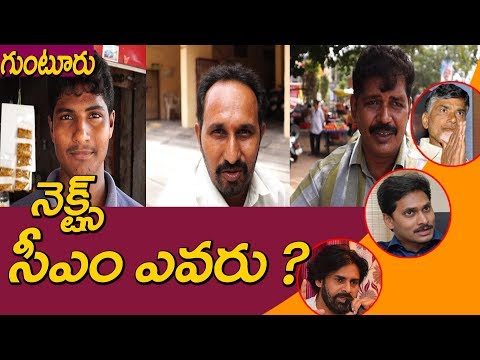 PUBLIC PULSE ON WHO WILL BE NEXT CM OF AP ||  2019 ELECTIONS  ||  2019  ఏపీ సీఎం ఎవరు ?