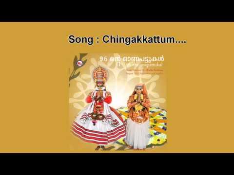 Chingakkattum - 96 Nte Onappattukal video