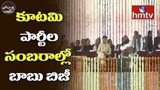 కూటమి పార్టీల సంబరాల్లో బాబు బిజీ | Jordar News | hmtv