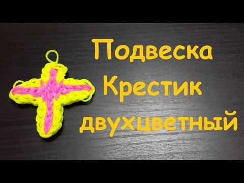 картинки крестик из резинок