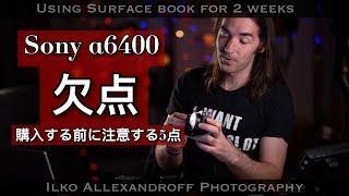 欠点を話そう!Sony α6400の購入する前に注意する欠点、5点!日中シンクロの問題、シングルスロットなどなど!安くて最高なポートレート撮影のカメラ【イルコ・スタイル#300】