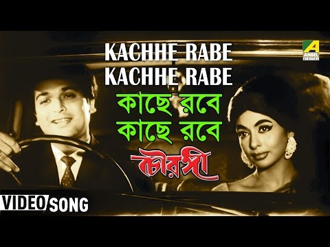 Bengali film song Kachhe Robe Kachhe Robe... from the movie...