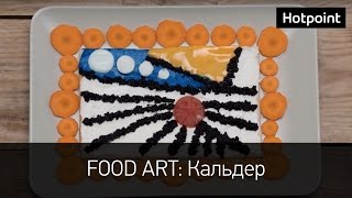 Hotpoint | FOOD ART | Кальдер