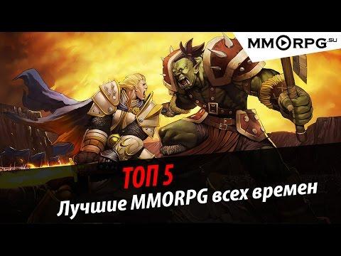 TOP 5: Лучшие MMORPG всех времен!