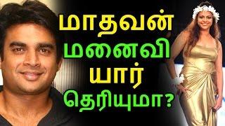 மாதவன் மனைவி யார் தெரியுமா | Tamil Cinema News | Kollywood News | Tamil Cinema Seithigal